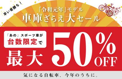 2019ざらえ-thumb-400x260-23870.jpg