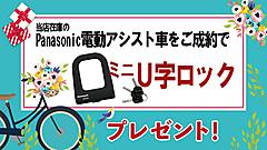 【自転車のきゅうべえ】秋のプレゼントキャンペーン!ミニU字ロックプレゼント!