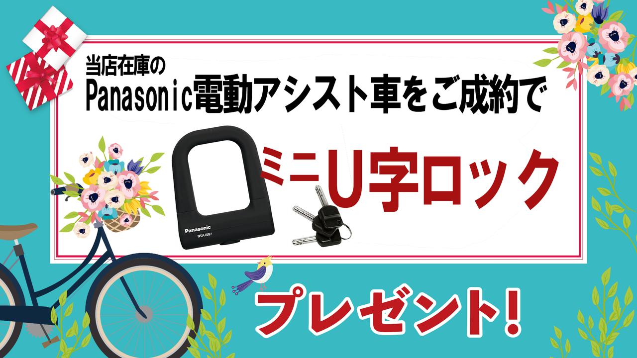 【自転車のきゅうべえ】秋のプレゼントキャンペーン!ミニU字ロックプレゼント!【好評につき期間延長!】