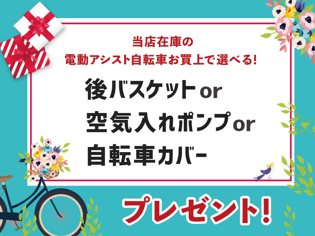 【期間限定】夏のプレゼントキャンペーン【電動アシスト自転車】
