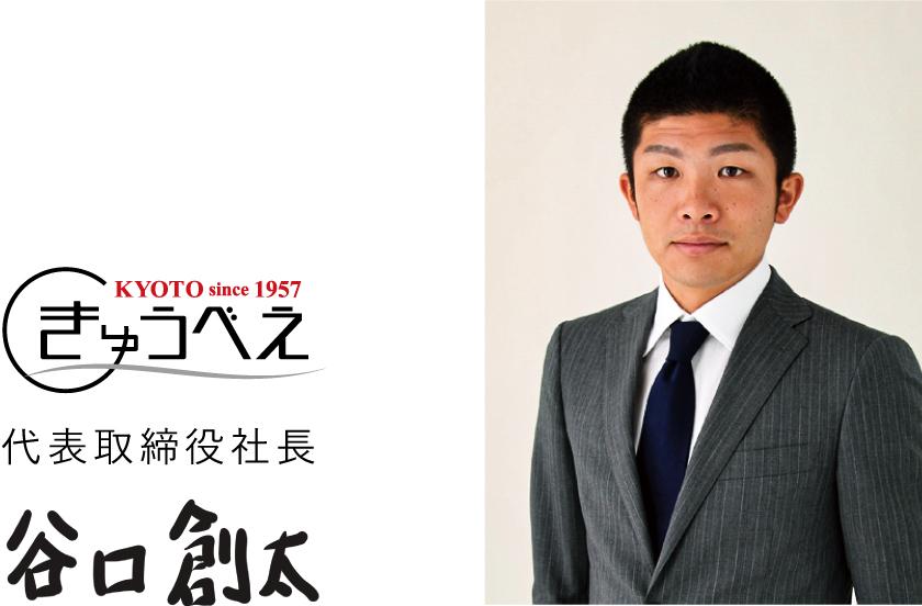 きゅうべえ 代表取締役社長 谷口創太